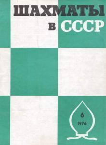 Шахматы в СССР 1976 №06