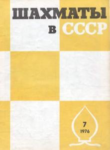 Шахматы в СССР 1976 №07