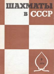 Шахматы в СССР 1976 №09