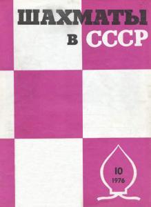 Шахматы в СССР 1976 №10