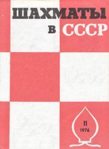 Шахматы в СССР 1976 №11