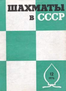 Шахматы в СССР 1976 №12