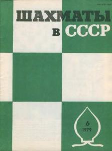 Шахматы в СССР 1979 №06