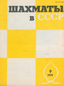 Шахматы в СССР 1979 №09