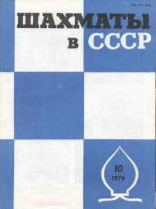 Шахматы в СССР 1979 №10