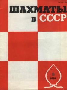 Шахматы в СССР 1979 №11
