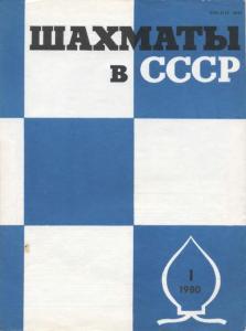 Шахматы в СССР 1980 №01