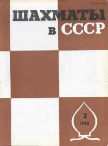 Шахматы в СССР 1980 №02