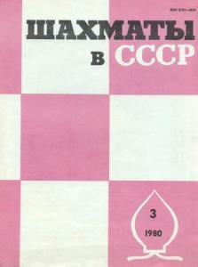 Шахматы в СССР 1980 №03