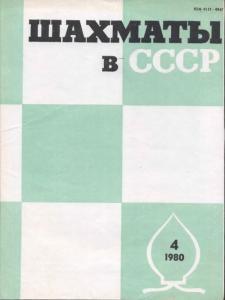 Шахматы в СССР 1980 №04