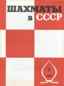 Шахматы в СССР 1980 №05