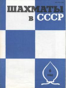 Шахматы в СССР 1980 №06