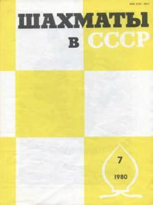 Шахматы в СССР 1980 №07