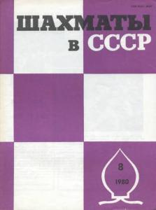 Шахматы в СССР 1980 №08
