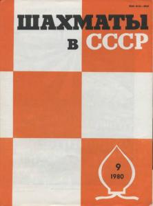 Шахматы в СССР 1980 №09