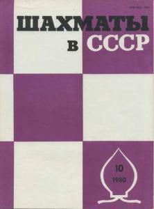 Шахматы в СССР 1980 №10