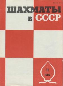 Шахматы в СССР 1980 №11