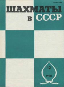 Шахматы в СССР 1980 №12