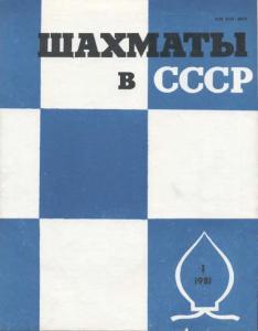 Шахматы в СССР 1981 №01