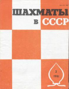 Шахматы в СССР 1981 №02