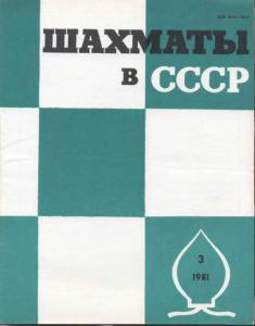 Шахматы в СССР 1981 №03
