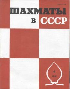 Шахматы в СССР 1981 №04