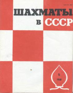 Шахматы в СССР 1981 №05
