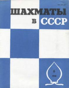 Шахматы в СССР 1981 №06