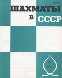 Шахматы в СССР 1981 №07