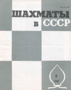 Шахматы в СССР 1981 №08