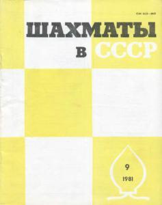 Шахматы в СССР 1981 №09