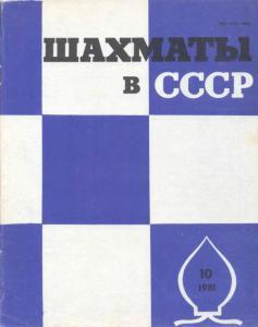 Шахматы в СССР 1981 №10