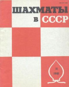Шахматы в СССР 1981 №11