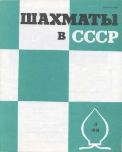 Шахматы в СССР 1981 №12