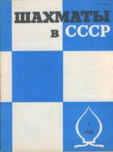 Шахматы в СССР 1982 №01