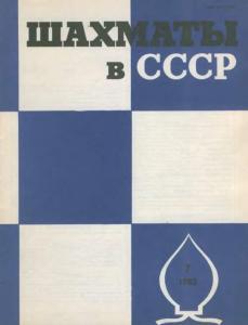 Шахматы в СССР 1982 №07