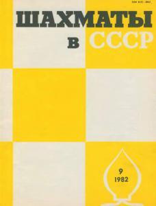 Шахматы в СССР 1982 №09