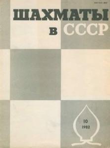 Шахматы в СССР 1982 №10
