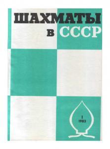 Шахматы в СССР 1983 №01