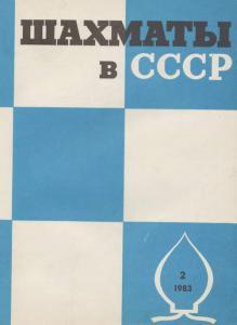 Шахматы в СССР 1983 №02