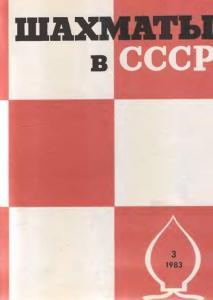 Шахматы в СССР 1983 №03