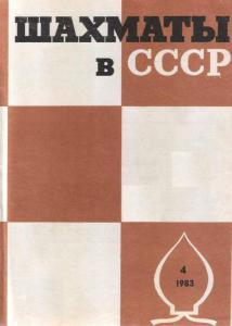 Шахматы в СССР 1983 №04