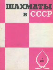 Шахматы в СССР 1983 №05