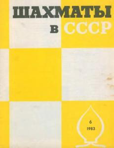 Шахматы в СССР 1983 №06