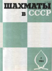 Шахматы в СССР 1983 №07