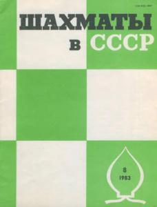 Шахматы в СССР 1983 №08