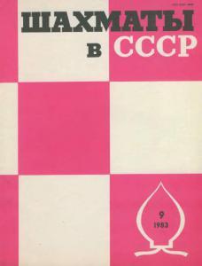 Шахматы в СССР 1983 №09