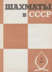 Шахматы в СССР 1983 №10