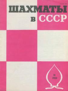 Шахматы в СССР 1983 №11