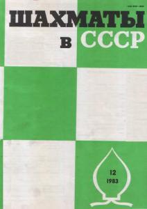 Шахматы в СССР 1983 №12
